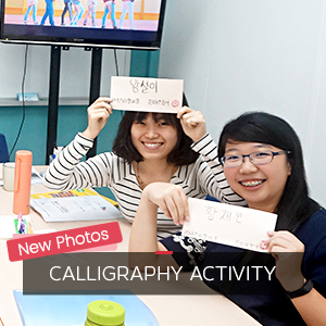Korean Calligraphy Activity