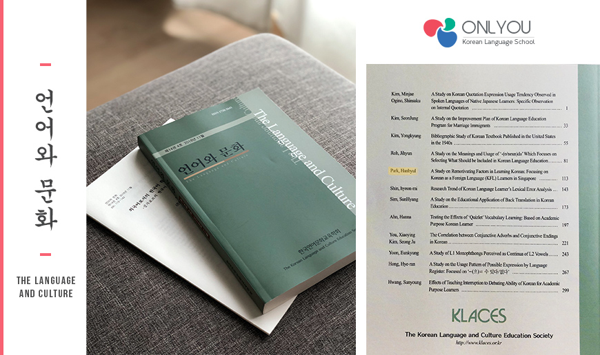 Our Principal's studies research paper was published in the latest issue of the journal 'The Language and Culture' by The Korean Language and Culture Education Society(KLACES).