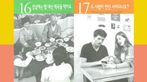 korean lessons online