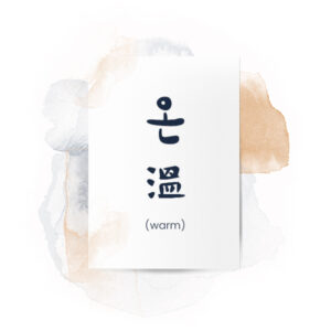 Our Philosophy - 온/溫 (warm)