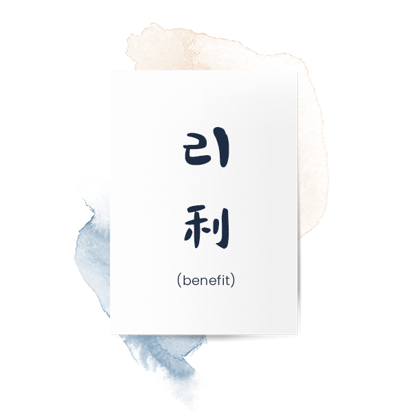 Our Philosophy - 리/利 (benefit)
